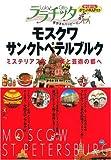 モスクワ・サンクトペテルブルク (ララチッタ―ヨーロッパ)