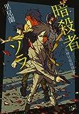 暗殺者ソラ: 大神兄弟探偵社 (新潮文庫 さ 81-22 nex)