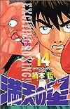 満天の星 14 (少年チャンピオン・コミックス)