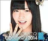 (卓上)AKB48 大森美優 カレンダー 2014年