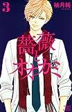薔薇とオオカミ(3)<完> (講談社コミックス別冊フレンド)