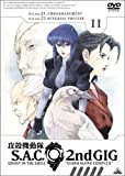 攻殻機動隊 S.A.C. 2nd GIG 11 [DVD]