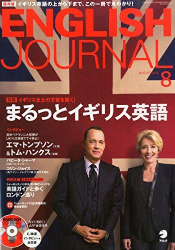 CD付 ENGLISH JOURNAL (イングリッシュジャーナル) 2014年 08月号
