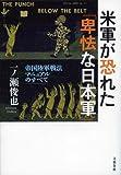 米軍が恐れた「卑怯な日本軍」 帝国陸軍戦法マニュアルのすべて
