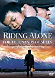 Riding Alone for Thousands of Miles (Bilingual)