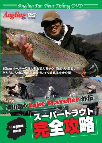 スーパートラウト完全攻略 早川潤のレイクトラベラー外伝 in栃木県東古屋湖(Angling fan Trout fishing DVD)
