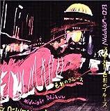 EGO-WRAPPIN'「~Midnight Dejavu~色彩のブルース」