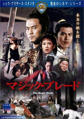 マジック・ブレード [DVD]