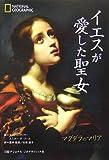 イエスが愛した聖女 マグダラのマリア(マービン マイヤー/エスター・A. デ・ブール)