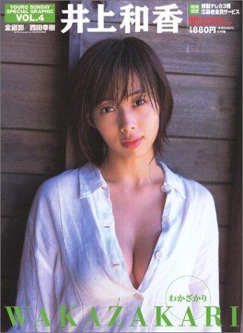 井上和香―Wakazakari (YOUNG SUNDAY SPECIAL GRAPHIC VOL. 4)