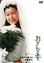 おさな妻 [DVD]