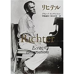モンサンジョン著『リヒテル』の商品写真