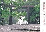 伊勢神宮ひとり歩き—神の森のヴィジュアルガイドブック