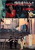 階段通りの人々 [DVD]