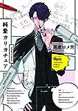 茶渡 ロメ男 / 茶渡 ロメ男(さどろめお) のシリーズ情報を見る