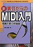 新 裏口からのMIDI入門—「楽器が弾けない」「楽譜が読めない」初心者必見! (I・O BOOKS)