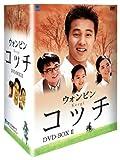 コッチ DVD-BOX 2