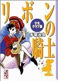 リボンの騎士 少女クラブ版 (講談社漫画文庫)