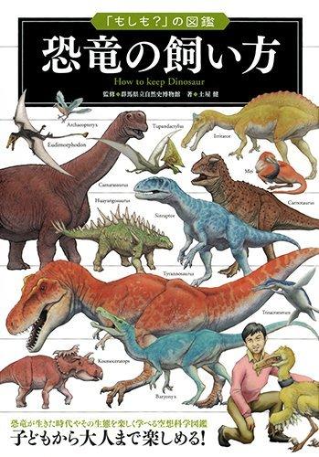 恐竜の飼い方 = How to keep Dinosaur