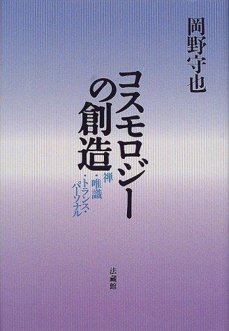コスモロジーの創造―禅・唯識・トランス・パーソナル