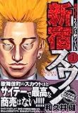 新宿スワン / 和久井 健 のシリーズ情報を見る
