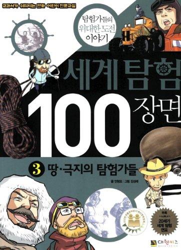World to explore 100 scenes. 3: The land of polar