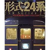 形式24系―あの車両のすべてを徹底解明 (イカロスMOOK―国鉄型車両の系譜シリーズ)