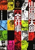 山田風太郎全仕事 (角川文庫)