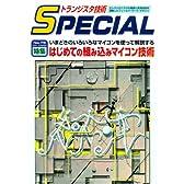 トランジスタ技術SPECIAL (No.75)