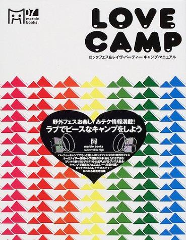 ラブ・キャンプ