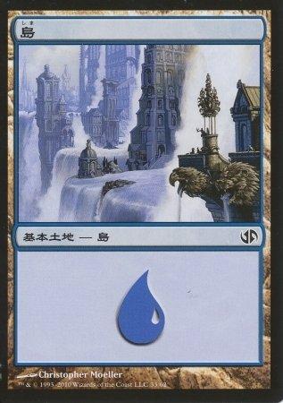 magic-the-gathering-island-33-japanese-duel-decks-jace-vs-chandra