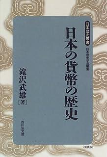 日本の貨幣の歴史 (日本歴史叢書)