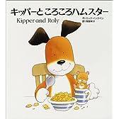 キッパーところころハムスター―Kipper and Roly