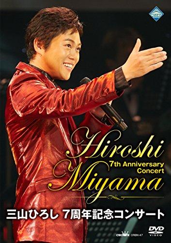 三山ひろし 7周年記念コンサート (通常盤:DVD)