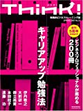 Think! 2007年春号 No.21