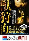 獣狩り (ハーパーBOOKS)
