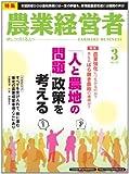 農業経営者 2012年3月号(192号)