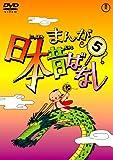 まんが日本昔ばなし DVD第5巻