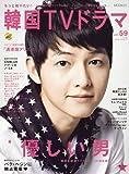 もっと知りたい! 韓国TVドラマvol.59 (MOOK21)