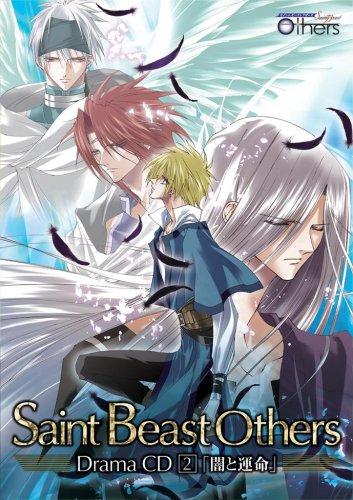 セイント・ビーストOthersドラマCD 第2巻「闇と運命」