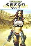 水神の祭り―グイン・サーガ〈115〉 (ハヤカワ文庫JA)
