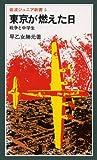 東京が燃えた日―戦争と中学生