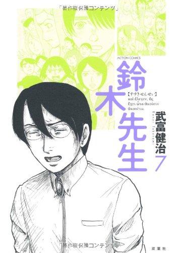 武富健治『鈴木先生』(7巻)