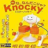 明和電機 Mr.Knocky ミスターノッキー ホワイト