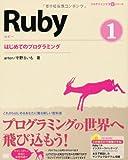 Ruby 1 はじめてのプログラミング (CD-ROM付) (プログラミング学習シリーズ)