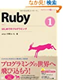 �v���O���~���O�w�K�V���[�Y Ruby 1 �͂��߂Ẵv���O���~���O