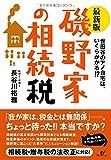 【最新版】磯野家の相続税