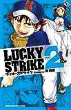 LUCKY STRIKE 2 (少年チャンピオン・コミックス)