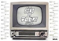 <愛蔵版>昭和のテレビ欄1954-1988