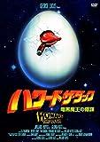 ハワード・ザ・ダック 暗黒魔王の陰謀[DVD]
